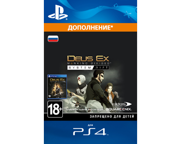 Deus Ex: Mankind Divided - System Rift (����������) [PS4, ����� ��������� ����]