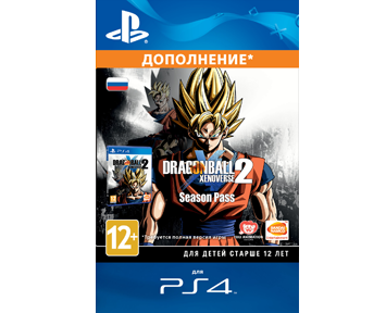 DRAGON BALL XENOVERSE 2 � SEASON PASS (����������) [PS4, ����� ��������� ����]