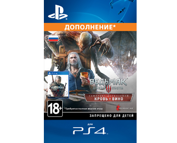 Witcher 3: Blood and Wine (����� � ����) (����������) [PS4, ����� ��������� ����]