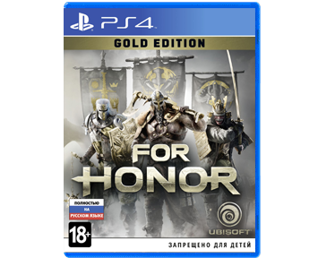 For Honor Gold Edition (Русская версия)(PS4) ПРЕДЗАКАЗ!