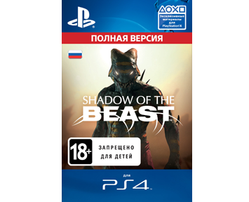 Shadow of the Beast (PSN-�����, ������� ������) [PS4, ����� ��������� ����]