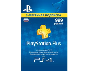 PSN Plus Card 3 Месяца. [Подписка на 3 месяца]