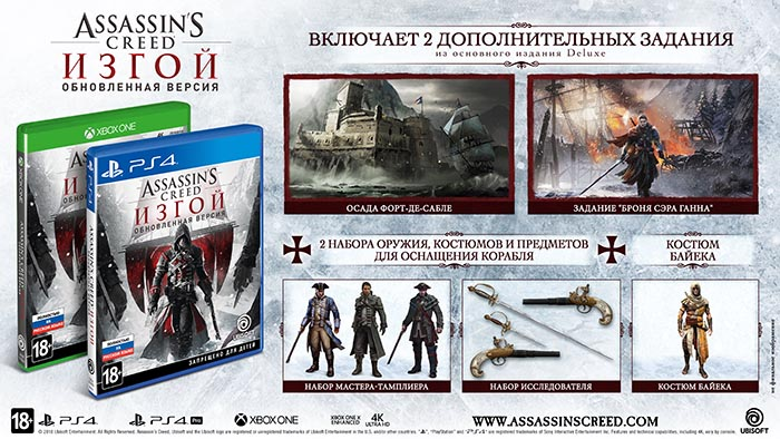 Assassins Creed Rogue Изгой  PS4 дополнительное изображение 1