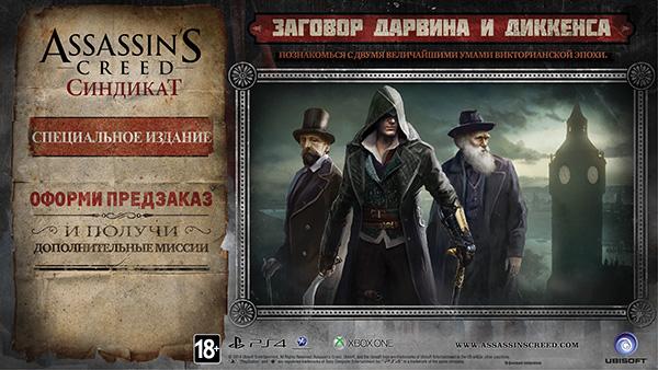 Assassin's Creed Синдикат Специальное издание  PS4 дополнительное изображение 1