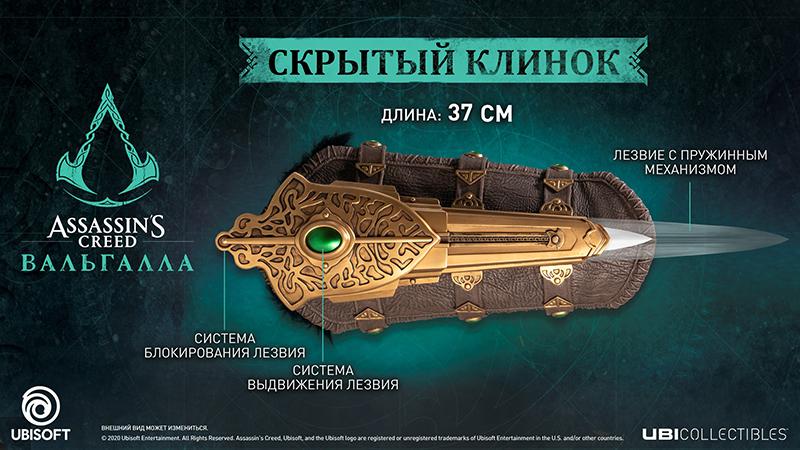 Фигурка Assassin's Creed® Вальгалла Скрытый клинок дополнительное изображение 1