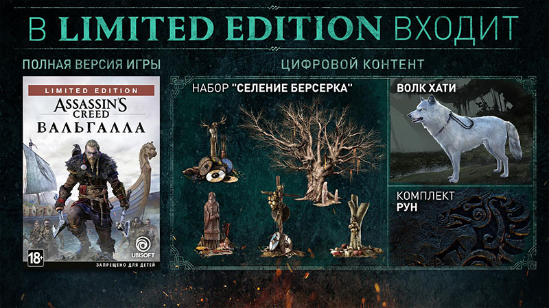 Assassin Creed Valhalla Limited Edition  Xbox One/Series X дополнительное изображение 1