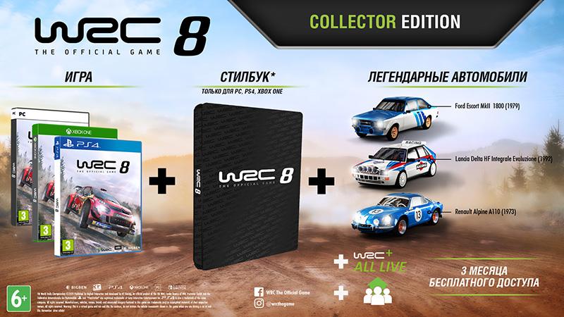 WRC 8 Collectors Edition  Nintendo Switch дополнительное изображение 1