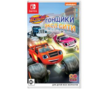 Вспыш и чудо-машинки Гонщики Эксл Сити (Русская версия)(Nintendo Switch)
