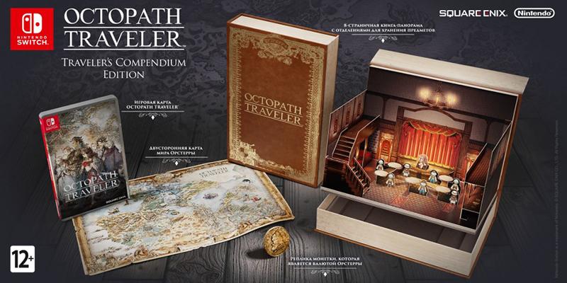 Octopath Traveler Traveler Compendium Edition  Nintendo Switch дополнительное изображение 1