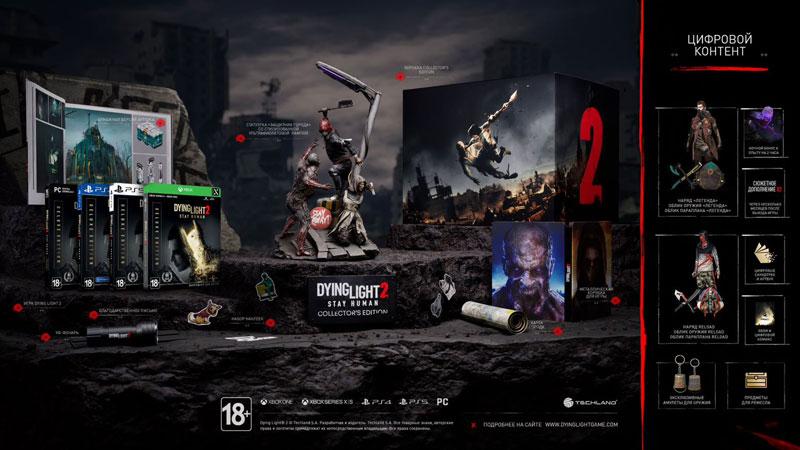 Dying Light 2 Stay Human Коллекционное издание  PS4  только по предоплате! дополнительное изображение 1