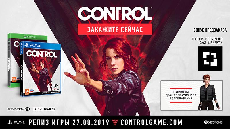 Control  Xbox One дополнительное изображение 1