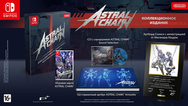 Astral Chain Collectors Edition  Nintendo Switch дополнительное изображение 1