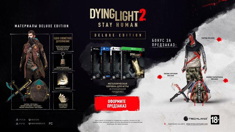 Dying Light 2 Stay Human Deluxe Steelbook Edition  PS4  дополнительное изображение 1
