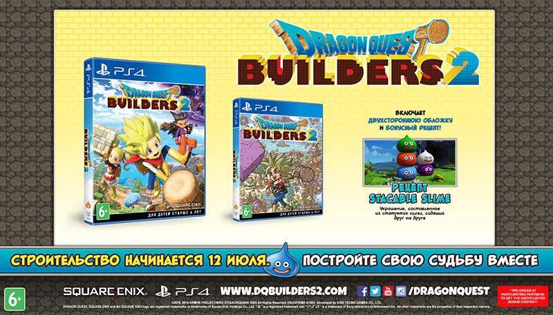 Dragon Quest Builders 2  PS4 дополнительное изображение 1