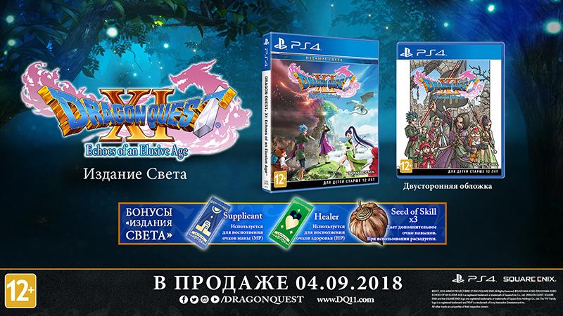 Dragon Quest 11  XI Echoes Of An Elusive Age Издание света   PS4 дополнительное изображение 1