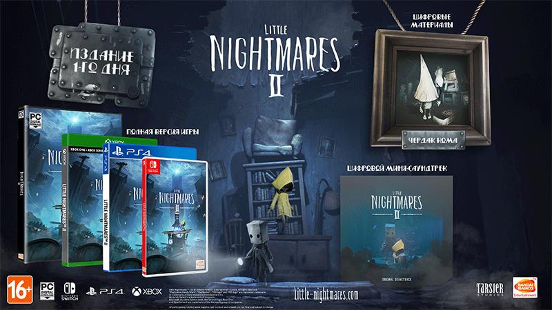 Little Nightmares II Day 1 Edition  PS4 дополнительное изображение 2