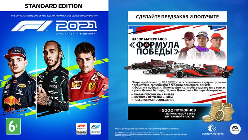 F1 2021  PS5 дополнительное изображение 1