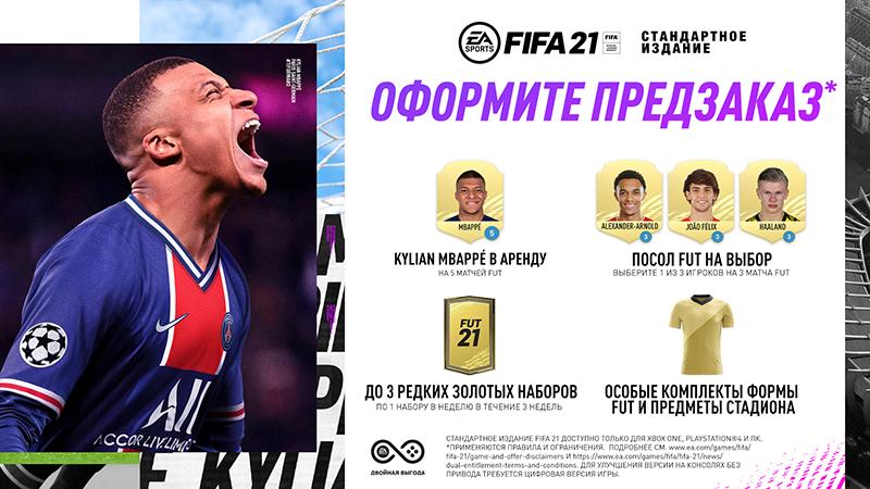 FIFA 21  Xbox One  дополнительное изображение 1
