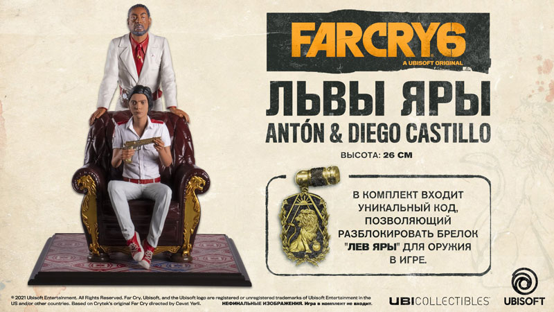 Фигурка Антон и Диего Кастильо Львы Яры Far Cry 6 дополнительное изображение 1