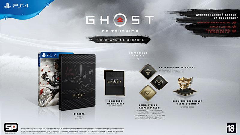 Ghost of Tsushima Special Edition Призрак Цусимы PS4 дополнительное изображение 1