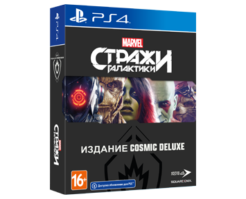 Стражи Галактики Marvel Cosmic Deluxe (Русская версия)(PS4) ПРЕДЗАКАЗ!