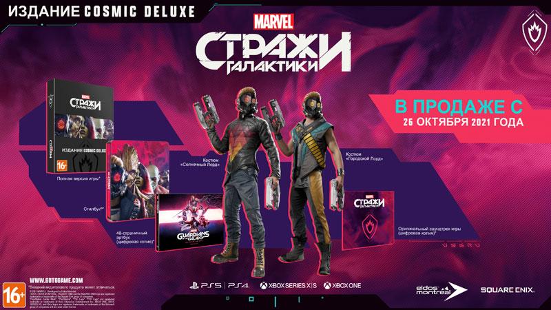 Стражи Галактики Marvel Cosmic Deluxe  PS5  дополнительное изображение 1