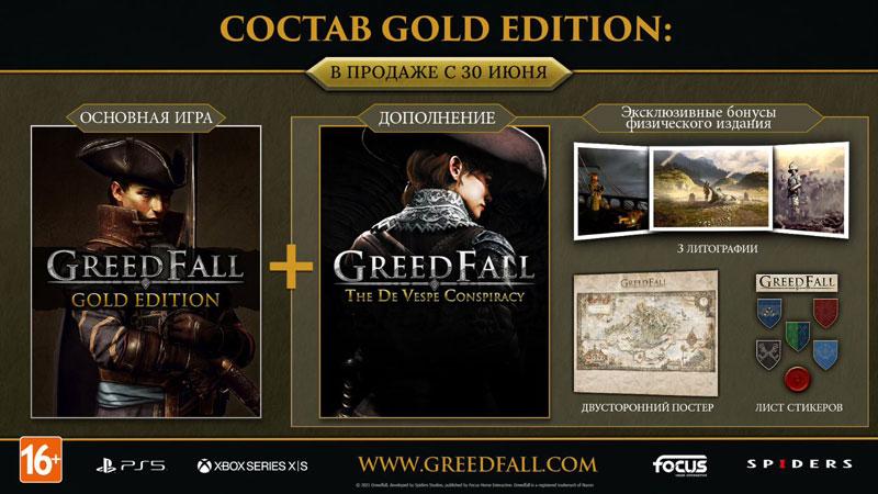 GreedFall Gold Edition  PS5 дополнительное изображение 4