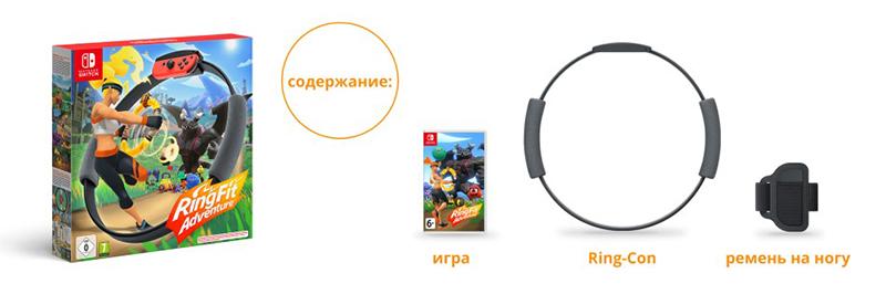 Ring Fit Adventure  Nintendo Switch дополнительное изображение 1