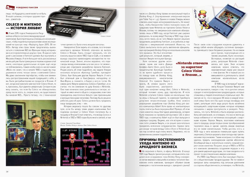 Флоран Горж История Nintendo том 3  1983-2016 Famicom NES дополнительное изображение 1