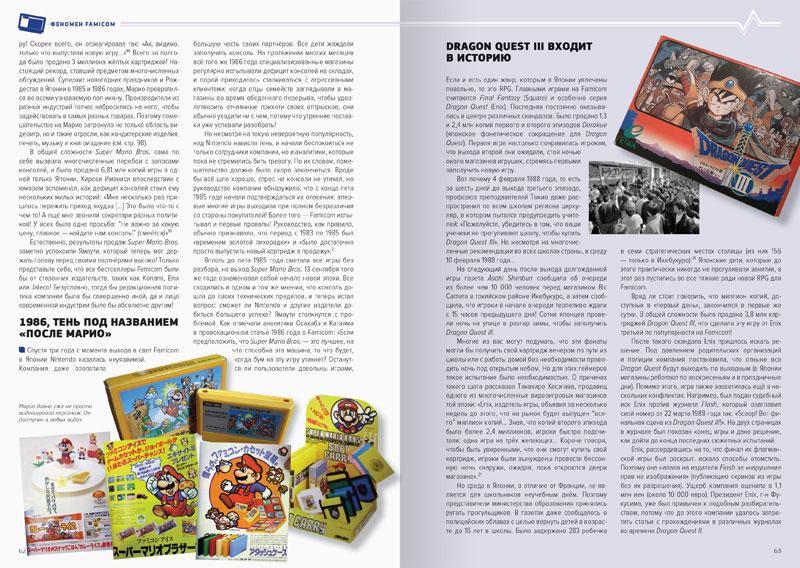 Флоран Горж История Nintendo том 3  1983-2016 Famicom NES дополнительное изображение 2