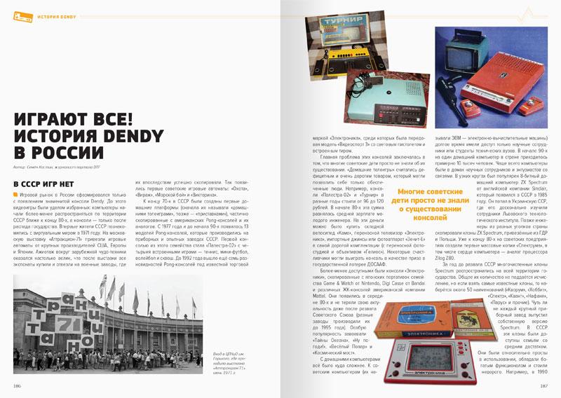 Флоран Горж История Nintendo том 3  1983-2016 Famicom NES дополнительное изображение 3