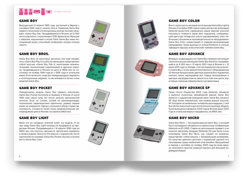 Флоран Горж - История Nintendo том 4  1989-1999 Game Boy дополнительное изображение 1
