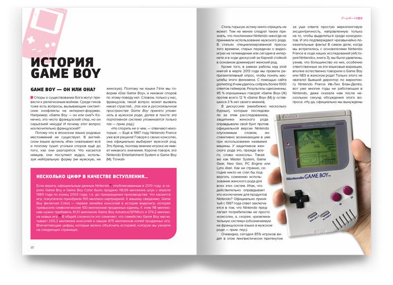 Флоран Горж - История Nintendo том 4  1989-1999 Game Boy дополнительное изображение 2