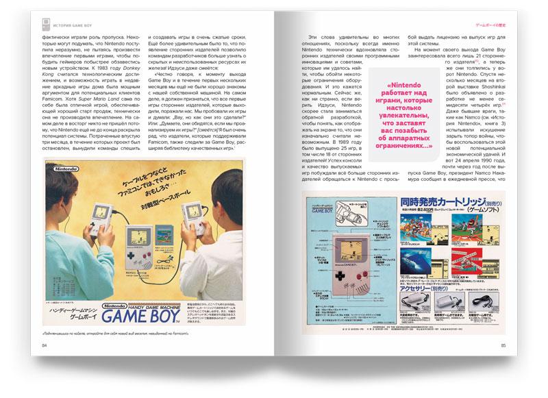 Флоран Горж - История Nintendo том 4  1989-1999 Game Boy дополнительное изображение 3