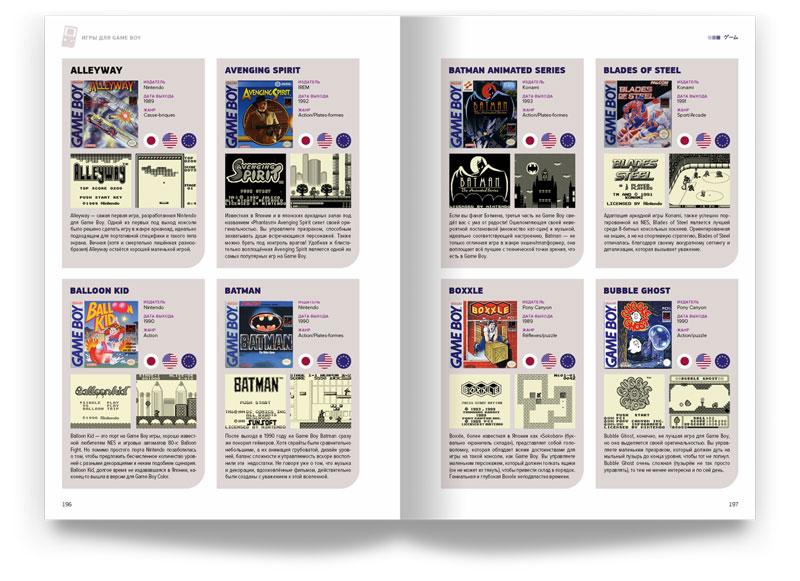 Флоран Горж - История Nintendo том 4  1989-1999 Game Boy дополнительное изображение 4