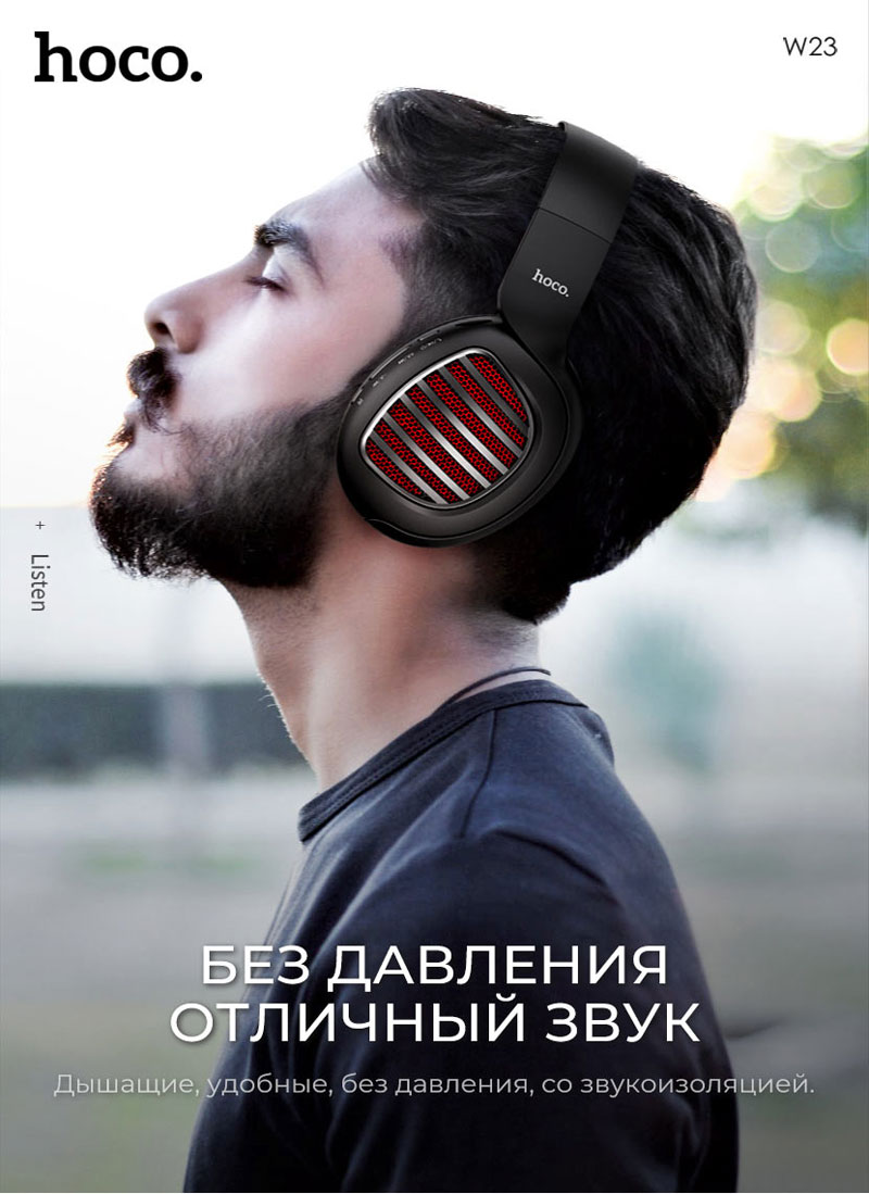 Наушники Bluetooth Hoco W23 - Черные дополнительное изображение 1