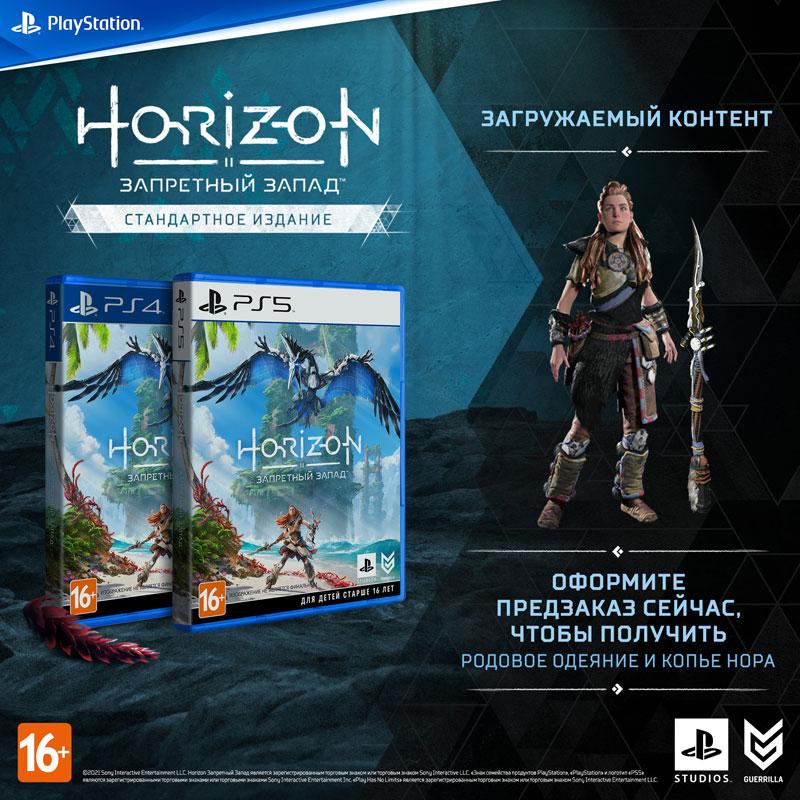 Horizon Запретный Запад Forbidden West PS4  дополнительное изображение 4