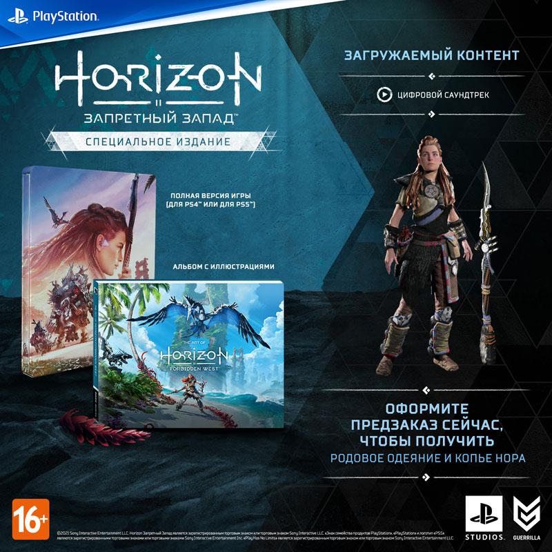 Horizon Special Edition Запретный Запад Forbidden West PS5  дополнительное изображение 1