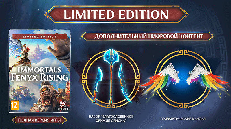 Immortals Fenyx Rising Limited Edition  PS4 дополнительное изображение 1