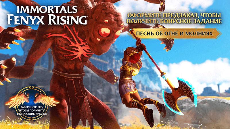 Immortals Fenyx Rising  PS5  дополнительное изображение 1