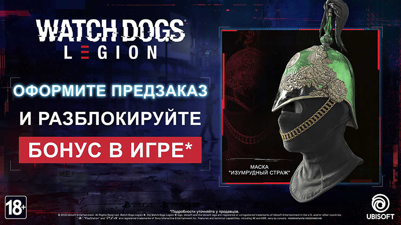 Watch Dogs Legion Resistance Edition  Xbox One/Series X  дополнительное изображение 3