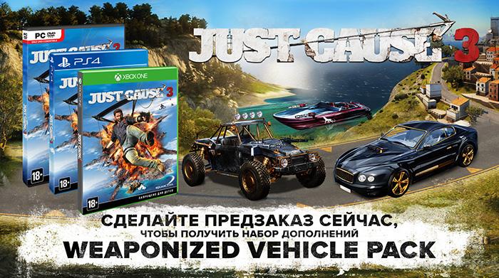Just Cause 3 и DLC Weaponized Venicle Pack  PS4 дополнительное изображение 1
