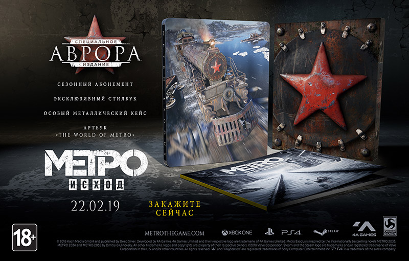 Metro Exodus Special Edition Аврора Метро Исход Xbox One/Series X дополнительное изображение 1