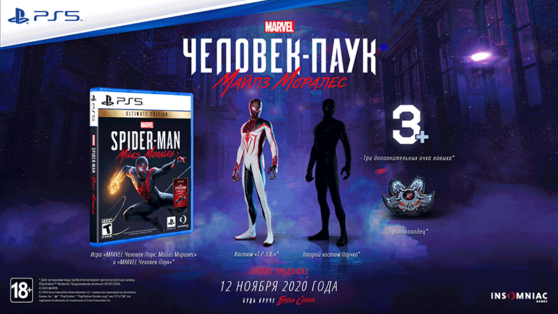 Marvel Spider-Man Miles Morales Ultimate Edition  PS5 дополнительное изображение 1