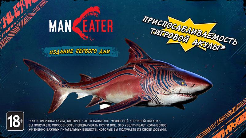 Maneater Day One Edition  Xbox One дополнительное изображение 1