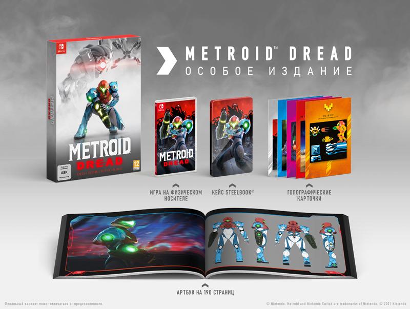 Metroid Dread Особое издание  Nintendo Switch ПРЕДЗАКАЗ дополнительное изображение 1