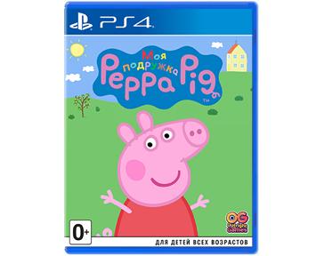 Моя подружка Свинка Пеппа (Peppa Pig)(Русская версия)(PS4) ПРЕДЗАКАЗ!