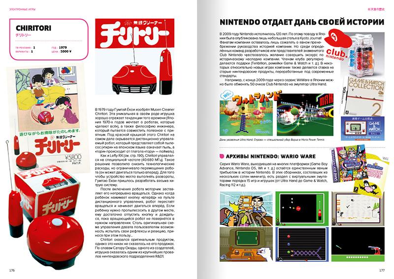 Флоран Горж История Nintendo. 1889-1980 От игральных карт до Game & Watch дополнительное изображение 4