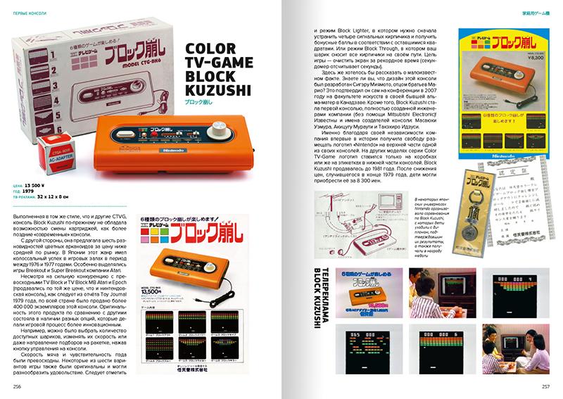 Флоран Горж История Nintendo. 1889-1980 От игральных карт до Game & Watch дополнительное изображение 1