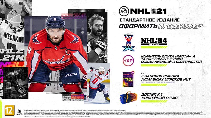 NHL 21  PS4 дополнительное изображение 4